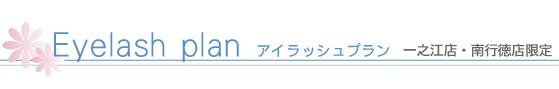 menu_eyelash_title